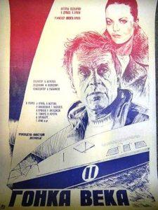 "Plakat filmu ""Гонка века"" (Wyścig stulecia)"